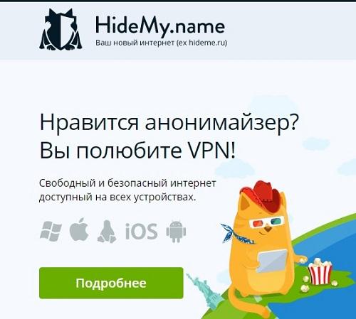 Vpn сервис HideMy.name — советуем!
