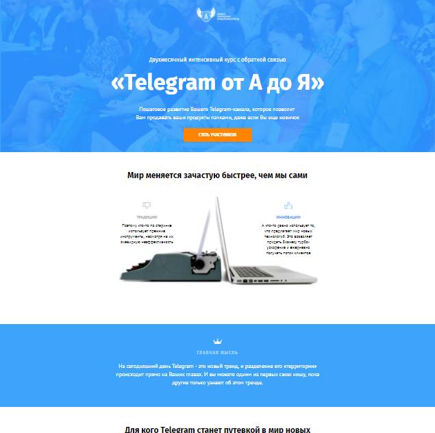 «Telegram от А до Я» от Евгения Ходченкова. Отзывы о telegram.union-sp.ru