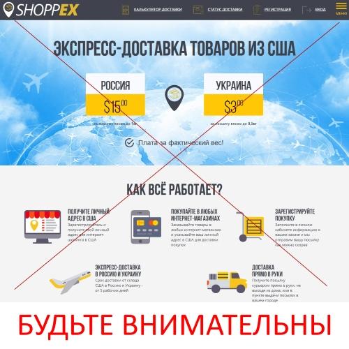 SHOPPEX – экспресс-доставка товаров из США. Отзывы о сайте