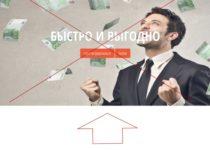 EURO GRANDS или FAST  CASH – отзывы о проекте-лохотроне