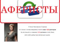 Блог Анны Николаевны Старковой, отзывы об очередном обмане!
