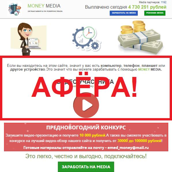 Отзывы о мошенническом сайте MONEY MEDIA!