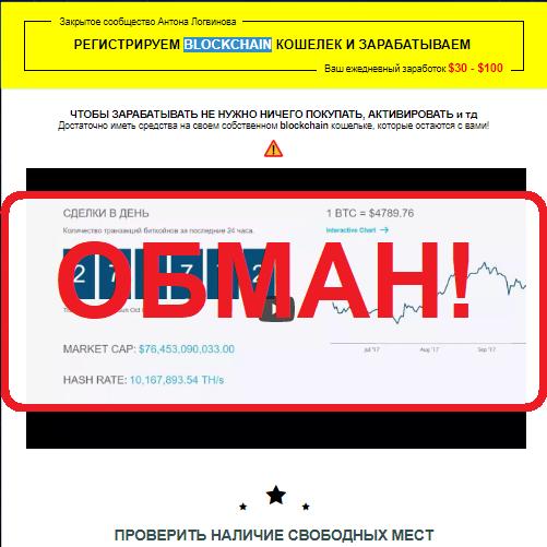 Закрытое сообщество Антона Логвинова, возвращение бывалых аферистов!