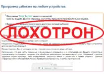 Tizer Server, разоблачение аферистов!