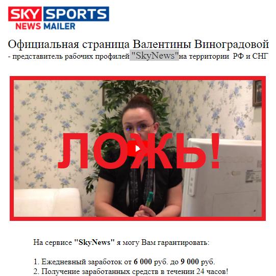 SkyNews, отзывы мошеннического проекта!