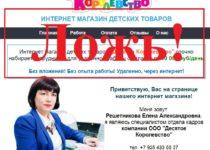 Десятое королевство лжи. Отзывы о desyatoekorolevstvo.ru