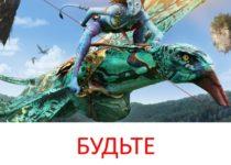 Проект Avatar – отзывы о игре