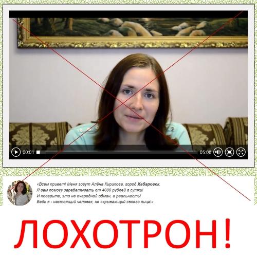 100СОТЕН – метод заработка от Алены Кириловой. Отзывы о мошенничестве