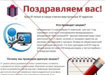 Международное объединение Виртуальный IP. Отзывы о мошенничестве