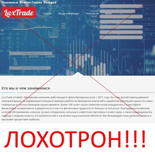Lux Trade Limeted — отзывы о брокерской компании
