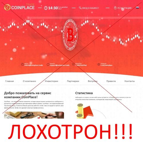 Компания CoinPlace. Отзывы