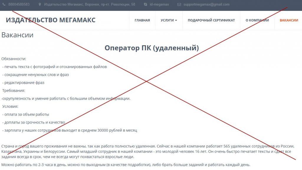 Издательство мегамакс удаленная работа биржа фриланса юристов
