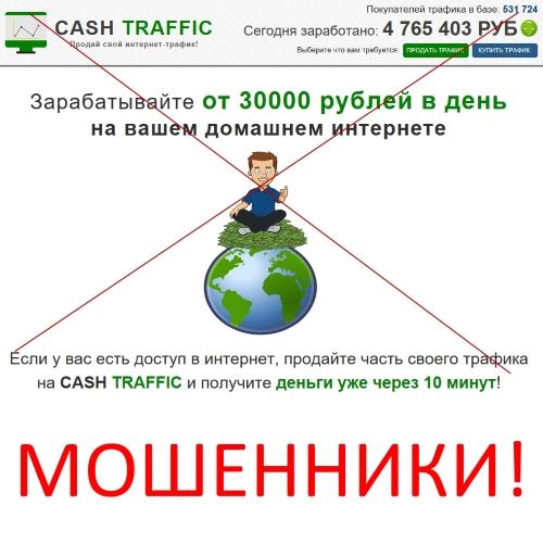 Cash Traffic – зарабатывайте от 30 000 рублей в день. Отзывы о мошенническом проекте
