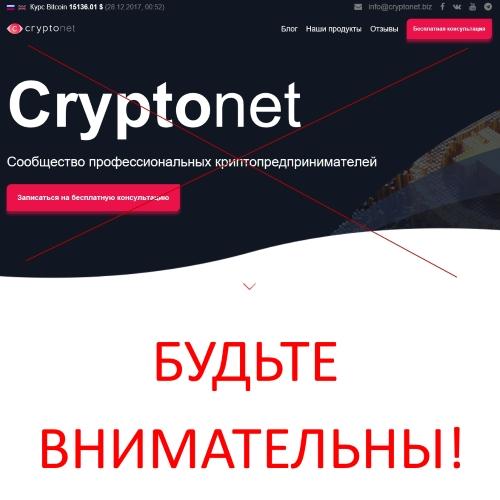 Cryptonet – отзывы о сообществе профессиональных криптопредпринимателей