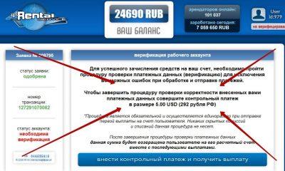 IP Rental Service – отзывы о платформе
