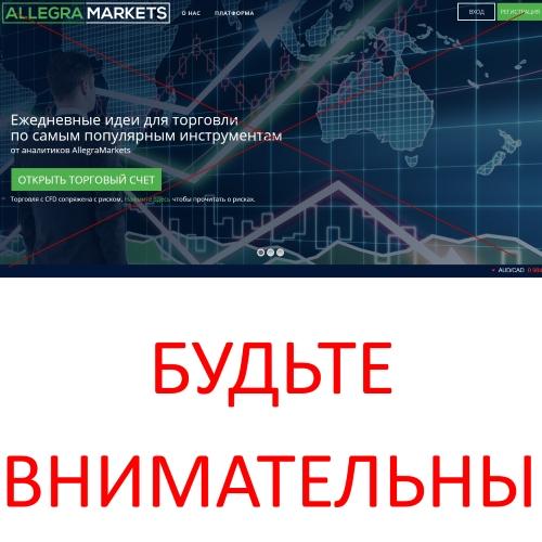 Группа компаний AllegraMarkets – отзывы