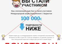 Happy Moment – международная акция с бюджетом в 100 000 евро. Отзывы