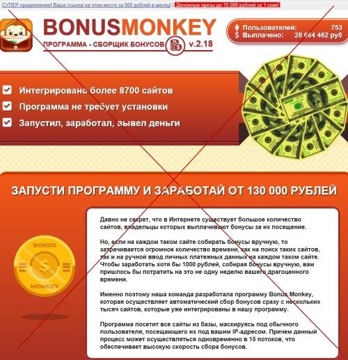 BONUSMONKEY v.2.18 – отзывы о программе-сборщике бонусов