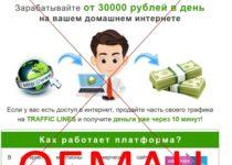 TRAFFIC LINES – зарабатывайте от 30 000 рублей в день. Отзывы о лохотроне