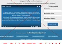 Глобальная Email-биржа – отзывы о лохотроне
