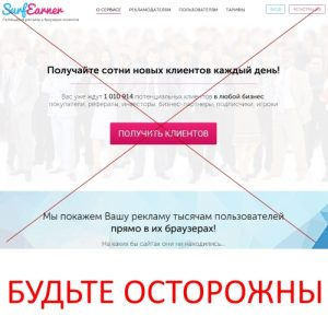Расширение surfearner отзывы https www bitrix24 ru prices