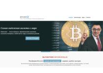 BITCOIN Q – отзывы об инвестиционной платформе