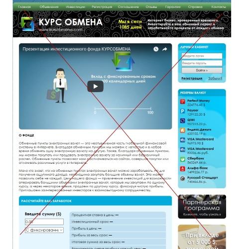 Курс обмена – инвестиции в обмен электронных валют. Отзывы