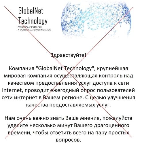 GlobalNet Technology – отзывы о компании