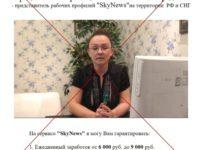 Официальная страница Валентины Виноградовой и создание рабочих профилей SkyNews. Отзывы