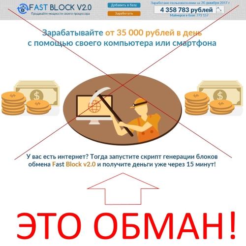 Fast Block V2.0 – отзывы о заработке от 35000 рублей в день с помощью своего компьютера или смартфона