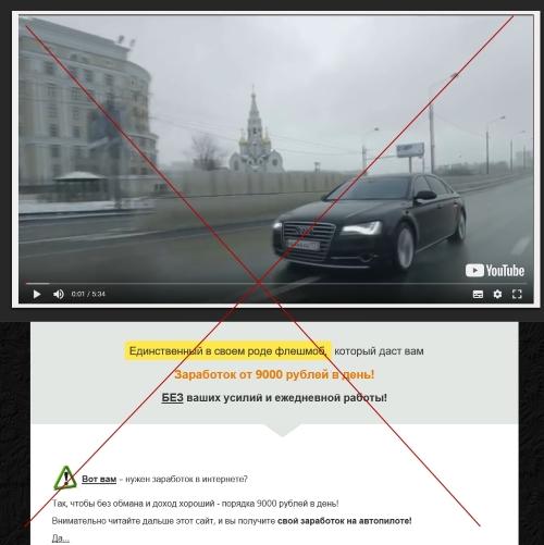 Флешмоб, который даст вам заработок от 9000 рублей в день. Отзывы