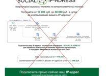 SOCIAL IP-ADRESS – отзывы о международной социальной платформе по обработке электронных платежей