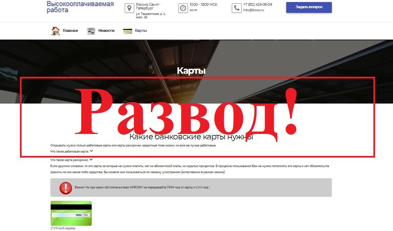 Высокооплачиваемая работа за деньги. Отзывы о проекте 8ooo.ru