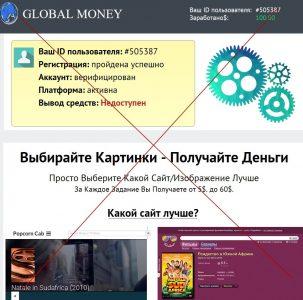 Global Money. Отзывы о мошенническом сайте