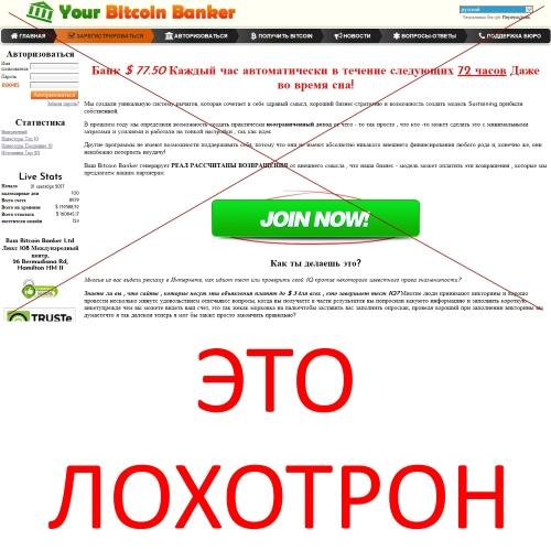 Your Bitcoin Banker — отзывы