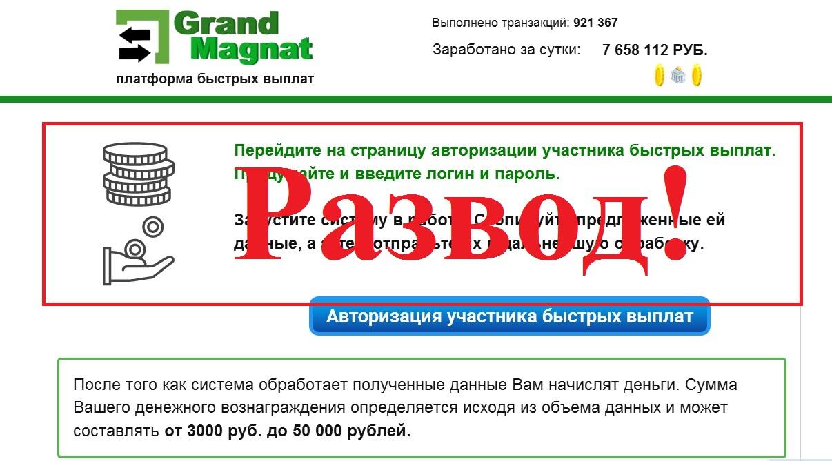 Курочка по зёрнышку, или грабёж от 75 рублей. Отзывы о Grand Magnat