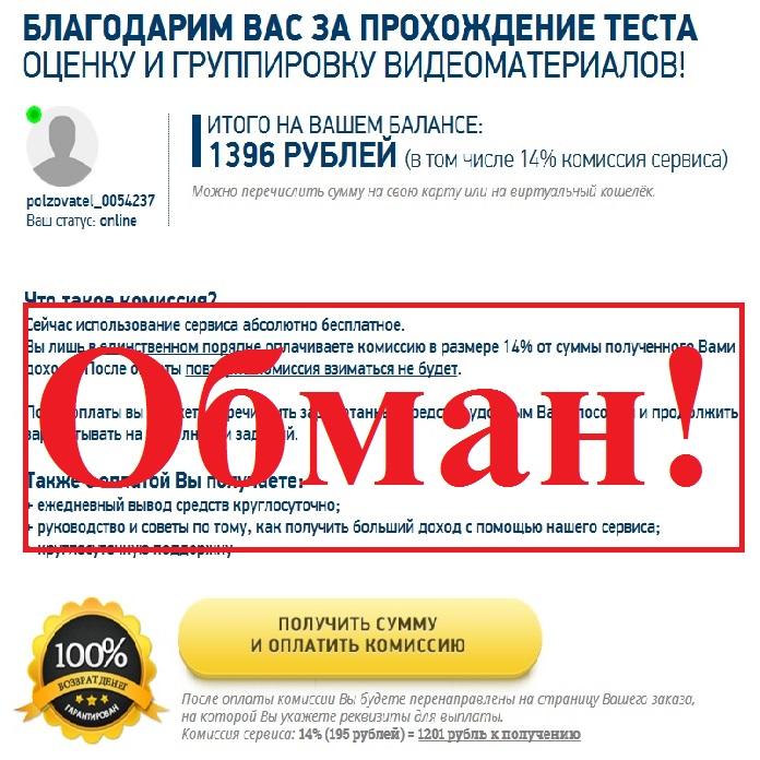 Проходим тесты за 195 рублей. Отзывы о проекте «Монетка»