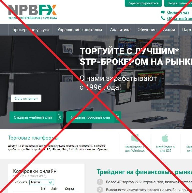 NPBFX – брокерская компания. Отзывы