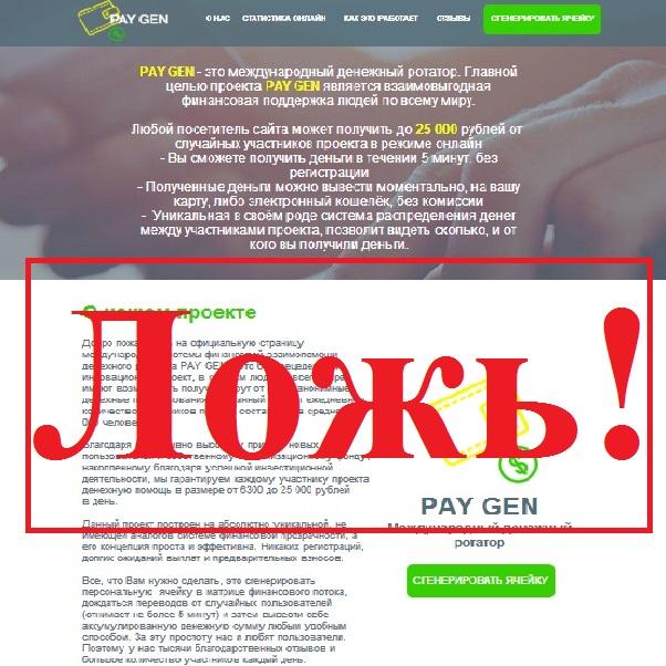 Международный денежный ротатор. Отзывы о проекте PAY GEN