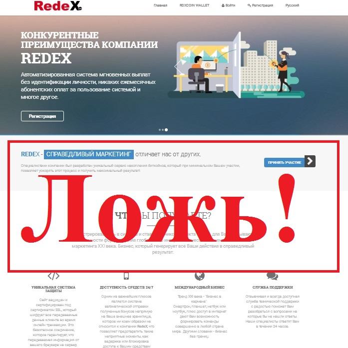 Украсть за 60 секунд. Отзывы о проекте Redex