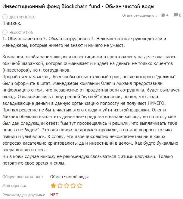 Реальные отзывы о BLOCKCHAIN FUND