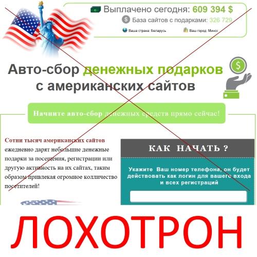 Авто-сбор денежных подарков с американских сайтов. Отзывы о лохотроне