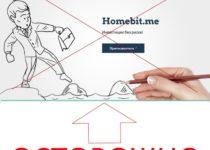 Homebit.me – инвестиции без риска. Отзывы