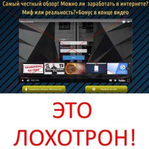 Заработок в интернете мошенничество или реальность реальный интернет заработок с выводом денег на карту сбербанка