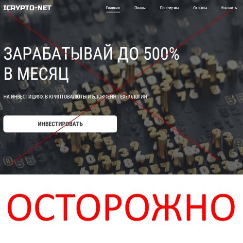 ICRYPTO-NET – отзывы об инвестиционном проекте