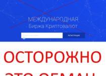 EXMO – международная биржа криптовалют. Отзывы