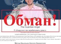 Томми Ломэкс — ангел хранитель с душой мошенника. Отзывы о The Guardian Angel
