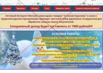 Оптовый Интеpнет-Магазин новогодних товаров «Снежная Королева». Отзывы