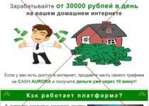 CASH AURORA – отзывы о заработке на домашнем интернете