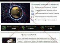 WebRub – ежедневно от 30 000 рублей. Отзывы